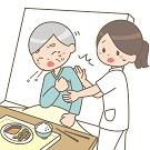 食事介助の事故