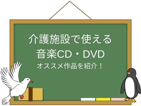 介護施設で使えるオススメ音楽CDとDVD
