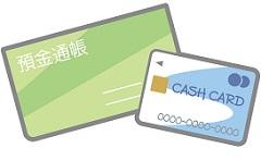 預金通帳とカード