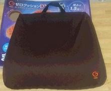 Gゼロクッションのカバー