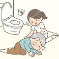 トイレで転倒する高齢男性