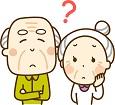 高齢者の疑問